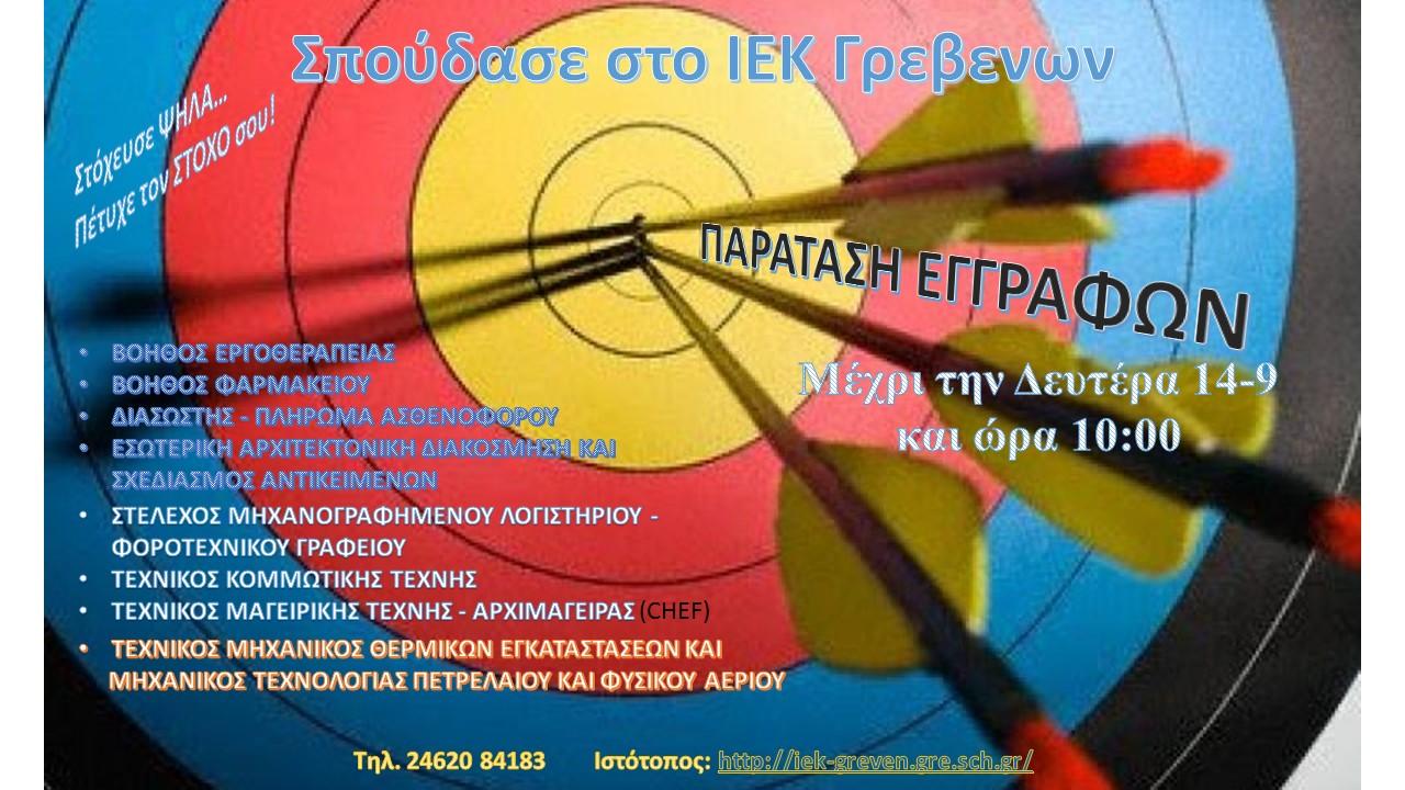 ΙΕΚ Γρεβενών: Παράταση εγγραφών μέχρι την Δευτέρα 14 Σεπτεμβρίου