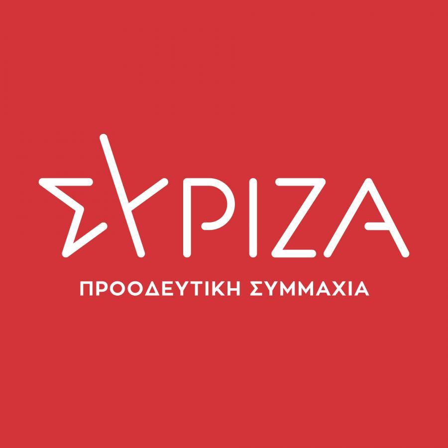 Αυτό είναι το νέο σήμα του ΣΥΡΙΖΑ – Τι συμβολίζει