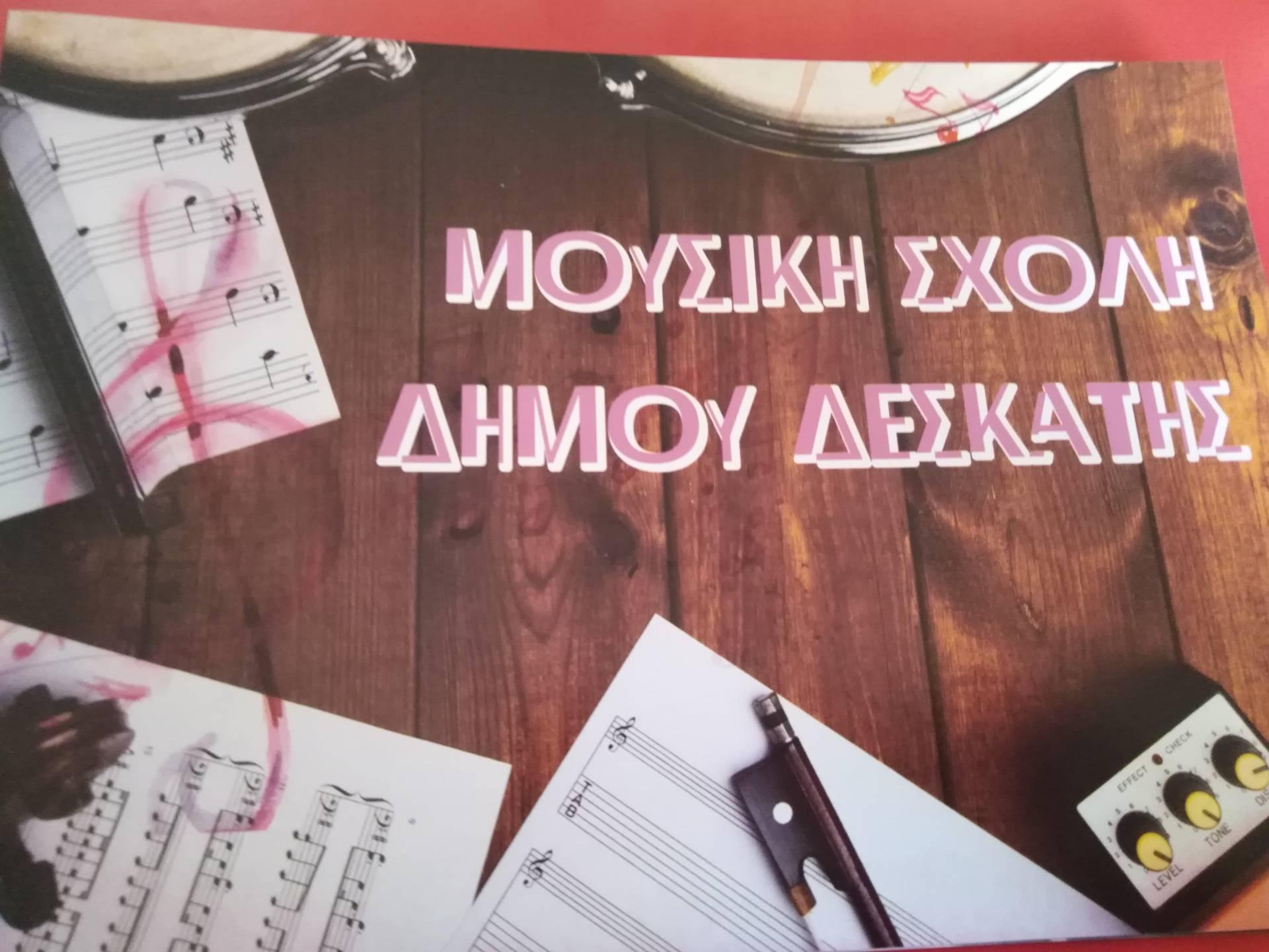 Μουσική Σχολή Δήμου Δεσκάτης- Οι εγγραφές για τη νέα χρονιά ξεκίνησαν!!