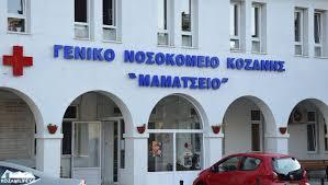 Ξανά στα νοσοκομεία νοσηλείας επιβεβαιωμένων κρουσμάτων κορωνοϊού το Μαμάτσειο