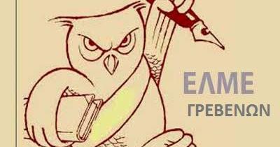 Η ΕΛΜΕ Γρεβενών στηρίζει τη συγκέντρωση διαμαρτυρίας της ΟΛΜΕ για τα ανεπαρκή υγειονομικά μέτρα κατά το άνοιγμα των σχολείων