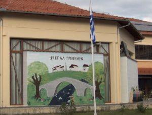 Γρεβενά: Κλειστό αύριο Τετάρτη το ΕΠΑΛ Γρεβενών λόγω κρουσμάτων κορωνοϊού
