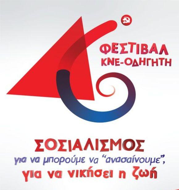 46ο Φεστιβάλ ΚΝΕ – «Οδηγητή» στα Γρεβενά το  Σάββατο 12 Σεπτέμβρη στο προαύλιο του 1ου Γυμνασίου,Λυκείου Γρεβενών