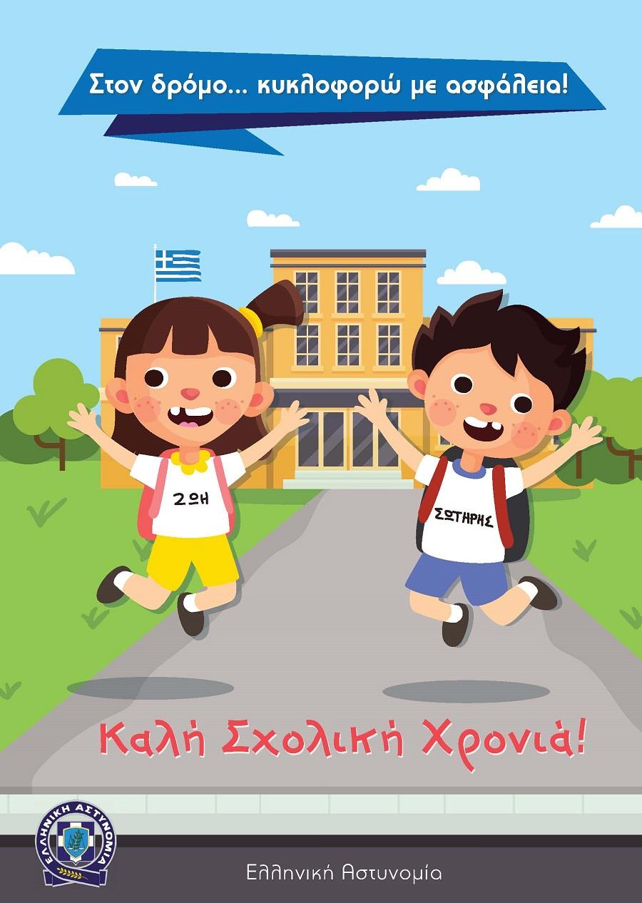 Διανομή ενημερωτικών φυλλαδίων για τη νέα σχολική χρονιά στους Νομούς της Δ.Μακεδονίας