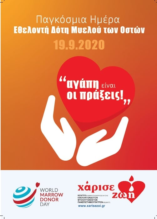 19 Σεπτεμβρίου: Παγκόσμια Ημέρα Εθελοντή Δότη Μυελού των Οστών- «Αγάπη είναι οι πράξεις!»