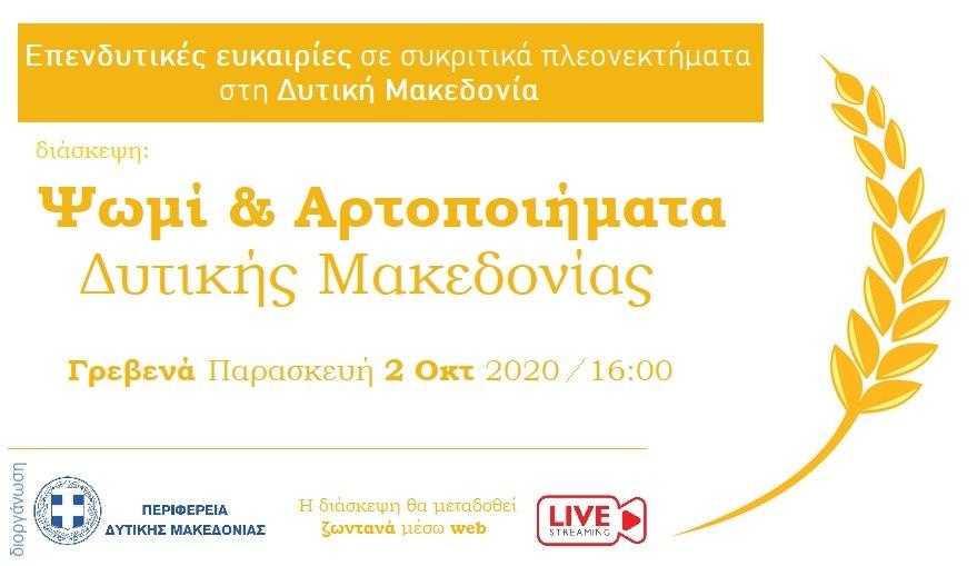 Διαδικτυακή διάσκεψη: Επενδυτικές ευκαιρίες σε συγκριτικά πλεονεκτήματα στη Δυτική Μακεδονία