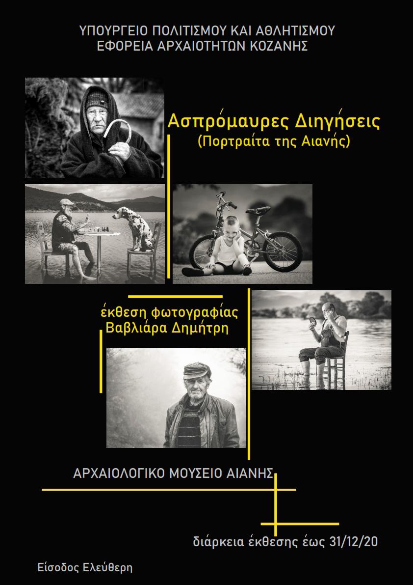 Η Έκθεση Φωτογραφίας του Βαβλιάρα Δημήτρη, στο Αρχαιολογικό Μουσείο Αιανής παρατείνεται έως τις 31 Δεκεμβρίου