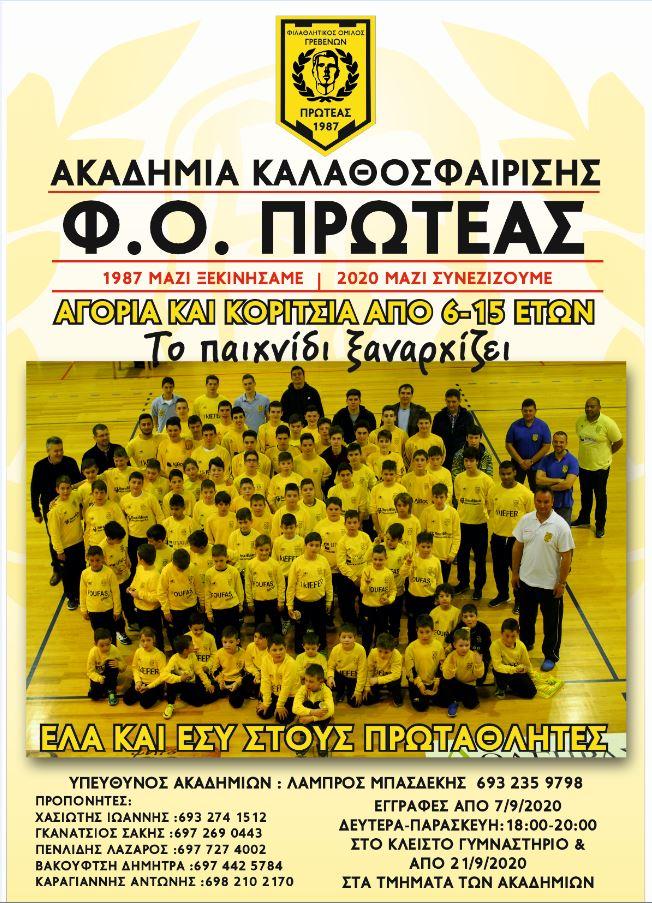 «Φ.Ο. Πρωτέας Γρεβενών»:  Έναρξη της ακαδημίας καλαθοσφαίρισης
