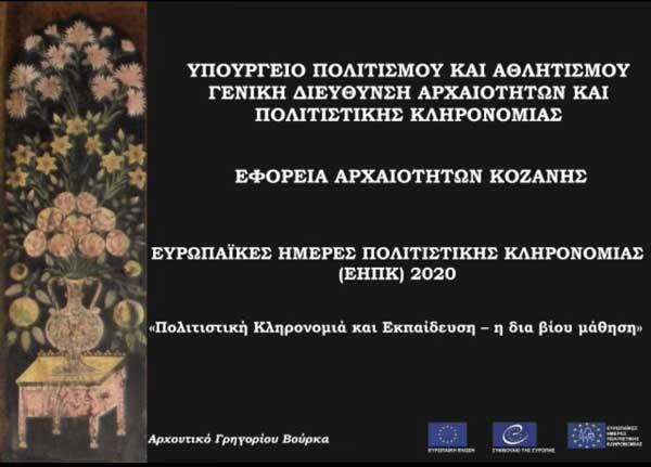 Συμμετοχή της ΕΦΑ Κοζάνης στις Ευρωπαϊκές Ημέρες Πολιτιστικής Κληρονομιάς 2020
