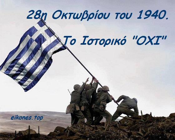 Δεσκάτη Γρεβενών: Το πρόγραμμα εορτασμού της Εθνικής Επετείου της 28ης Οκτωβρίου του 1940