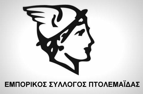 Εμπορικός Σύλλογος Πτολεμαΐδας: Έκτακτο Lockdown στην Π.Ε. Κοζάνης λόγω Covid-19