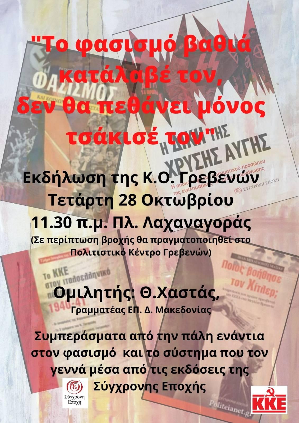 Εκδήλωση της ΚΟ Γρεβενών του ΚΚΕ την Τετάρτη 28 Οκτώβρη
