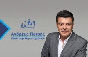 Η απάντηση του Βουλευτή Ν. Γρεβενών Ανδρέα Πάτση στην ανακοίνωση του ΣΥΡΙΖΑ Γρεβενών για τα καυσόξυλα ατομικών αναγκών