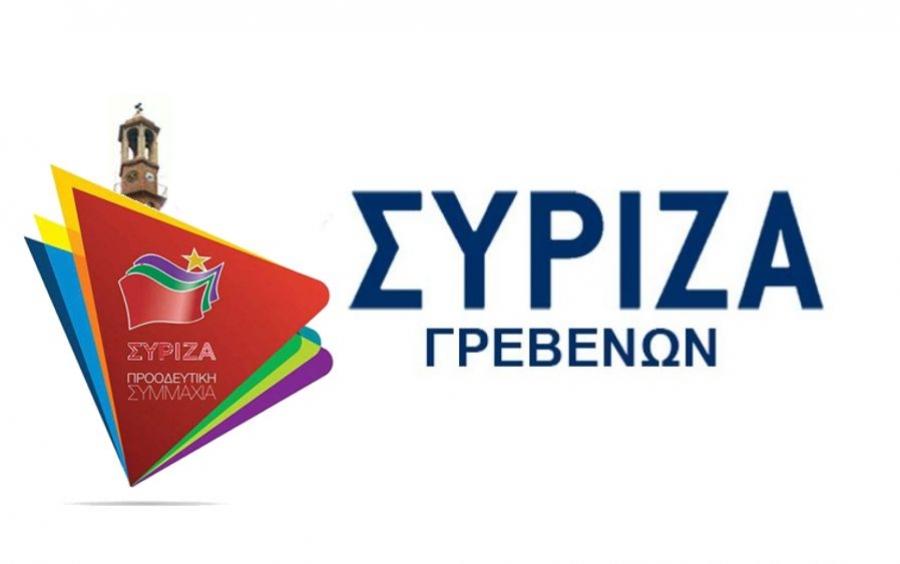 ΣΥΡΙΖΑ Γρεβενών: Τμήμα Επιθεώρησης Εργασιακών σχέσεων Γρεβενών