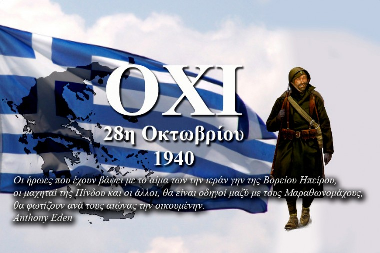 Π.Ε. Γρεβενών: Το πρόγραμμα εορτασμού της Εθνικής Επετείουτης 28ης Οκτωβρίου του 1940