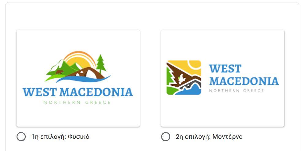 Το νέο λογότυπο της Εταιρείας Τουρισμού Δυτικής Μακεδονίας θα είναι δική σας επιλογή ! Ψηφίστε το λογότυπο που σας αρέσει!