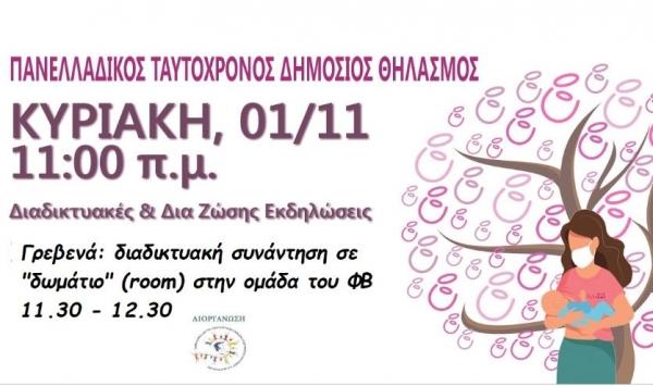 Εκδήλωση για την Πανελλαδική Ημέρα Μητρικού Θηλασμού την  Κυριακή 1.11.2020