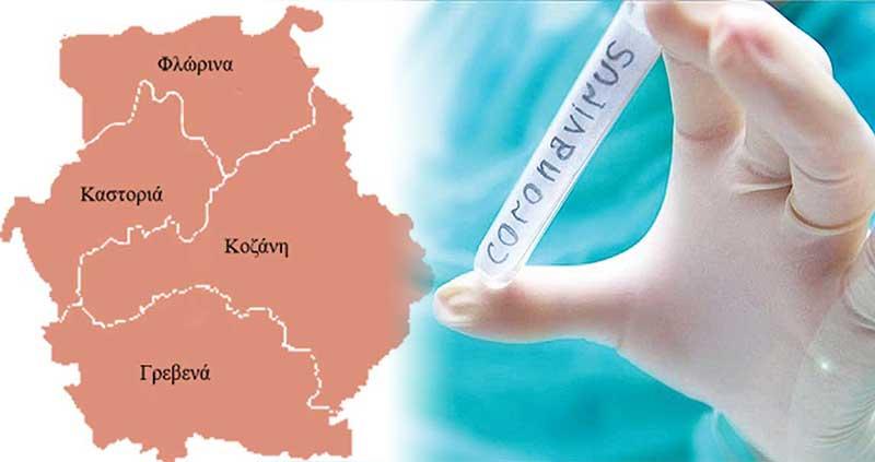 30 κρούσματα στην Κοζάνη, 27 στην Καστοριά, 4 στην Φλώρινα – Κανένα κρούσμα στην Π.Ε. Γρεβενών