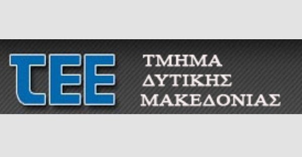 ΤΕΕ Γρεβενών: Πρόγραμμα Εξοικονομώ – Αυτονομώ στην Π.Ε. Γρεβενών