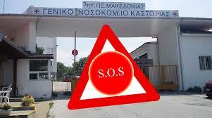 124 ενεργά κρούσματα στην Καστοριά – Έντονη επιδημιολογική πίεση – Στη 1 το μεσημέρι την Tετάρτη στην Καστοριά ο Υφυπουργός Πολιτικής Προστασίας Ν. Χαρδαλιάς