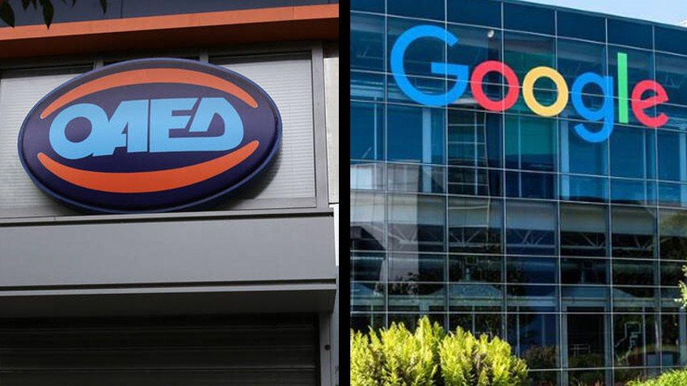 Αυξάνονται οι θέσεις στο πρόγραμμα κατάρτισης ΟΑΕΔ – Google