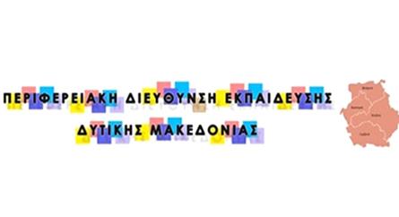 Περιφερειακή Διεύθυνση Εκπαίδευσης Δυτικής Μακεδονίας: Ενημέρωση με θέμα «Erasmus+/2021-2027: Σχολική Εκπαίδευση