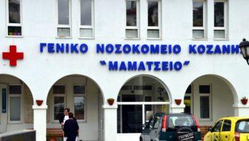 Στο Μαμάτσειο Νοσοκομείο Κοζάνης μεταφέρθηκε διασωληνωμένος 58χρονος από τα Γρεβενά – Αναζήτηση κρεβατιού σε ΜΕΘ της Βορείου Ελλάδος