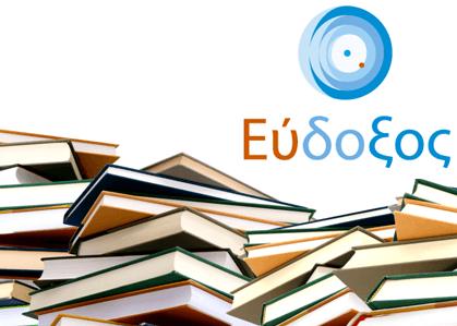 Ξεκίνησε η διαδικασία για την κατ΄ οίκον αποστολή 1.377.788 συγγραμμάτων στους φοιτητές