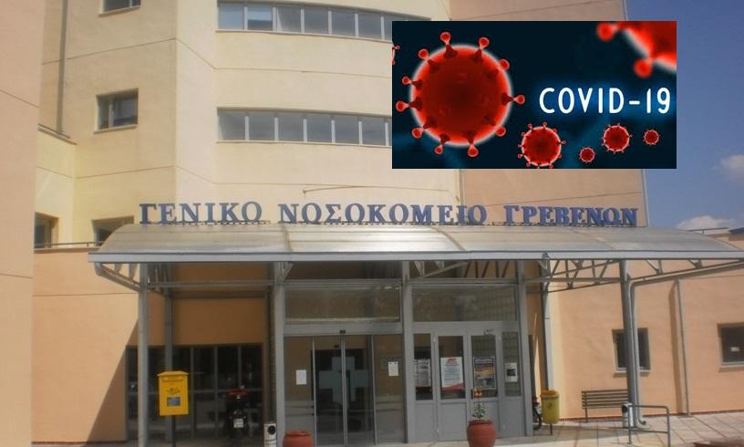 Νοσοκομείο Γρεβενών: 26 ασθενείς νοσηλεύονται με κορονοϊό