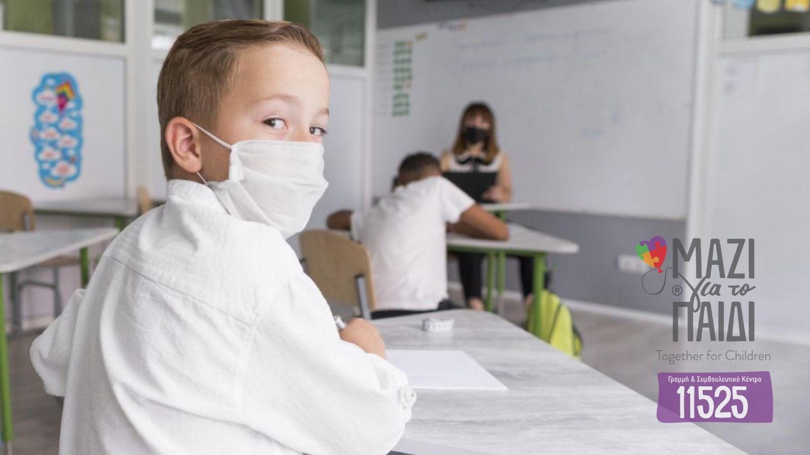 Προσαρμογή στο Σχολείο – Πώς μπορούν να βοηθήσουν οι γονείς;