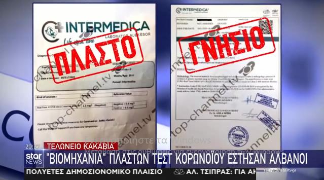 Κορωνοϊός: Εμπαιναν στην Ελλάδα από την Αλβανία με πλαστά τεστ Covid-19 [εικόνα]