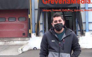 Επαναλειτουργούν τα Δημοτικά σφαγεία Γρεβενών από την εταιρεία Ηλίας Μάντζαρης και Υιοι (Βίντεο – Φωτογραφίες)