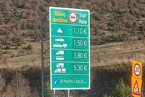 1,5 ευρώ θα κοστίζουν τα νέα διόδια στη Σιάτιστα (Φώτο)