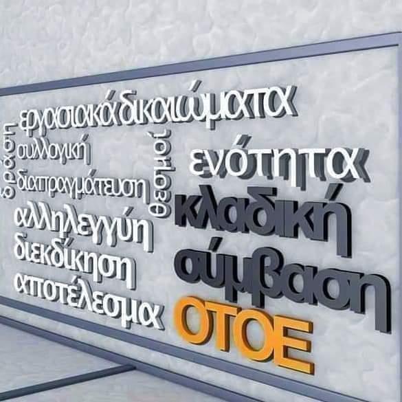 Αθανάσιος Κώτσιος: Τηλεοπτικό μήνυμα της ΟΤΟΕ κατά του κλεισίματος τραπεζικών καταστημάτων σε όλη την Ελλάδα