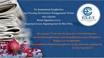 Χριστουγεννιάτικες ευχές από την Ε.Σ.Ε.Τ