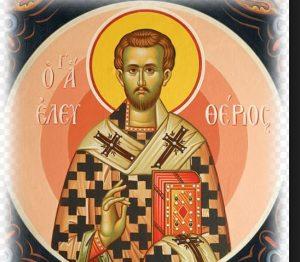 15 Δεκεμβρίου: Άγιος Ελευθέριος ο Ιερομάρτυρας
