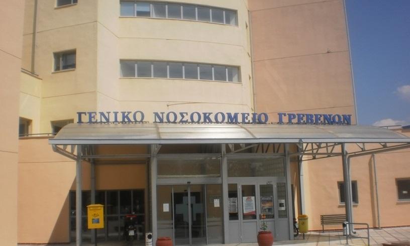 Ευχαριστήρια επιστολή από την διοίκηση του Γενικού Νοσοκομείου Γρεβενών