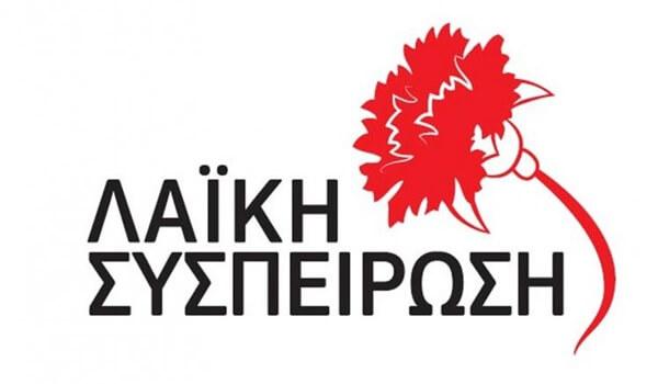 Δήλωση των υποψηφίων με την Αγωνιστική Συσπείρωση Εκπαιδευτικών Γρεβενώνγια τις «ψευδο-εκλογές» της 7ης Νοέμβρη 2020
