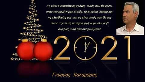 Πρωτοχρονιάτικο μήνυμα από τον Γεώργιο Καλαμάρα