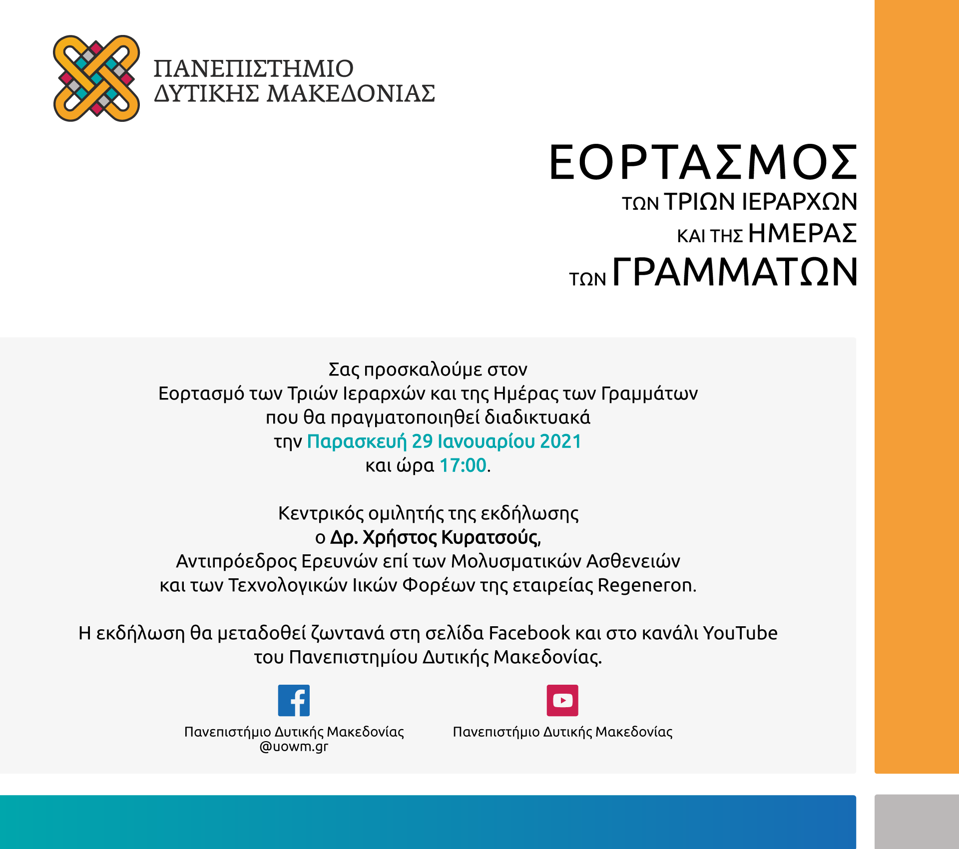 Πανεπιστήμιο Δυτικής Μακεδονίας- Επετειακός Εορτασμός Τριών Ιεραρχών και Ημέρας των Γραμμάτων