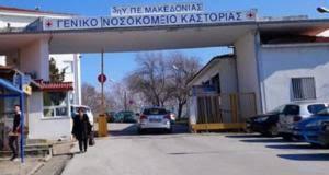 Καθαρίζει από περιστατικά κοροναϊού το Νοσοκομείο Καστοριάς