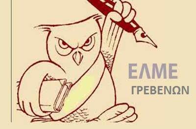 ΕΛΜΕ Γρεβενών: Όλοι και όλες απεργούμε τη Δευτέρα 11 Οκτωβρίου!