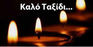 Ο Σύλλογος Γρεβενιωτών Κοζάνης ¨Ο ΑΙΜΙΛΙΑΝΟΣ¨ αποχαιρετά τον Γρεβενιώτη Γιάννη Τσαβδαρίδη