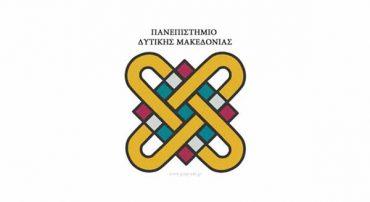 Πανεπιστήμιο Δυτ.Μακεδονίας: Δωρεά 5.200 τόμων από το Μουσείο Φρισύρα στη Σχολή Καλών Τεχνών