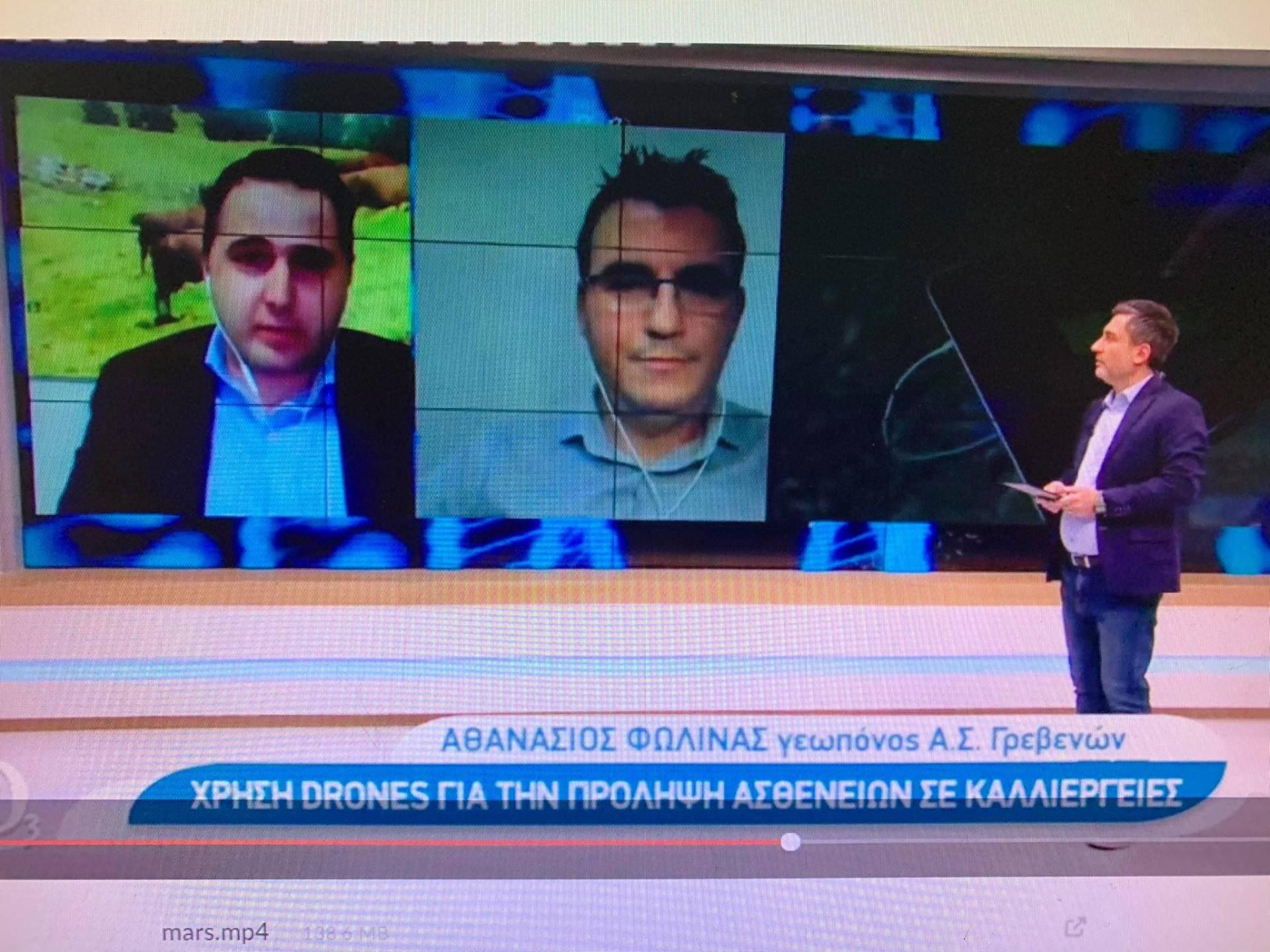 Ο Σάκης Φωλίνας στην ΕΡΤ3 για την γεωργία ακριβείας και την χρήση των drones  για την πρόληψη των ασθενειών στην περιοχή των Γρεβενών (βίντεο)