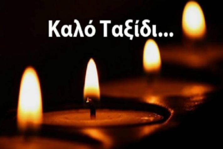 Ο Σύλλογος Γρεβενιωτών Κοζάνης «Ο ΑΙΜΙΛΙΑΝΟΣ» αποχαιρετά τον Γρεβενιώτη Γιάννη Τσαβδαρίδη