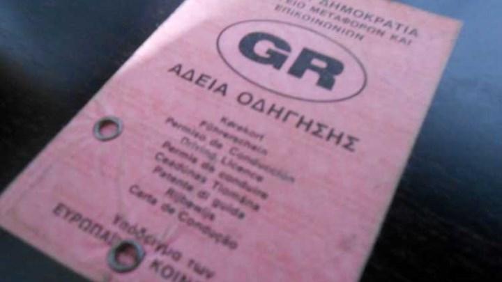 Ο κοροναϊός «πάγωσε» τα διπλώματα οδήγησης – Αναμονή για χιλιάδες πολίτες