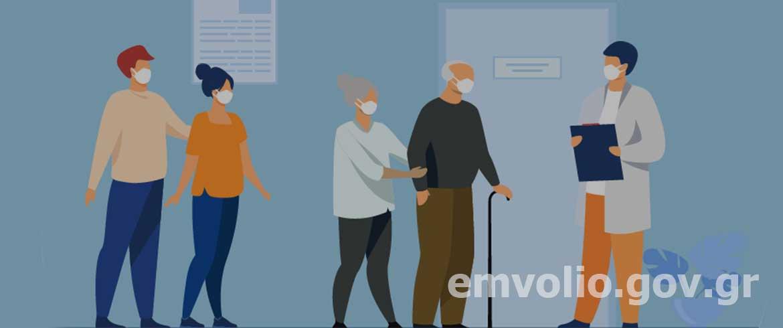 Ανοίγει η πλατφόρμα των ραντεβού εμβολιασμού κατά της covid 19