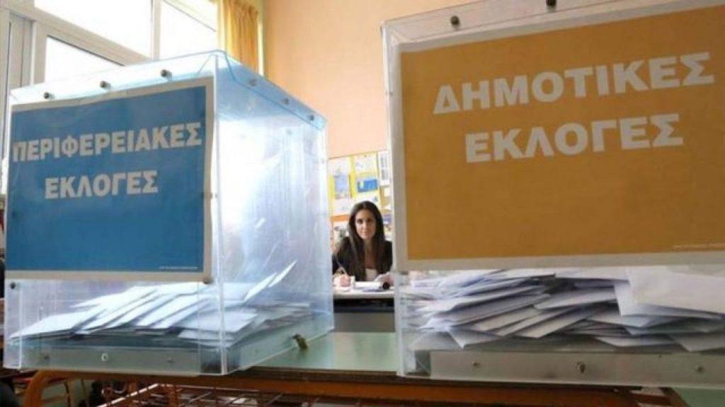 Αυτός είναι ο νέος εκλογικός Νόμος για Δημοτικές και Περιφερειακές εκλογές- Οι κοινοτάρχες και τα τοπικά συμβούλια θα συμπεριλαμβάνονται στον κεντρικό συνδυασμό. Με 42% θα εκλέγονται από την πρώτη Κυριακή Δήμαρχοι και Περιφερειάρχες- Με 250 συμβούλους ο κάθε συνδυασμός στον Δήμο Γρεβενών