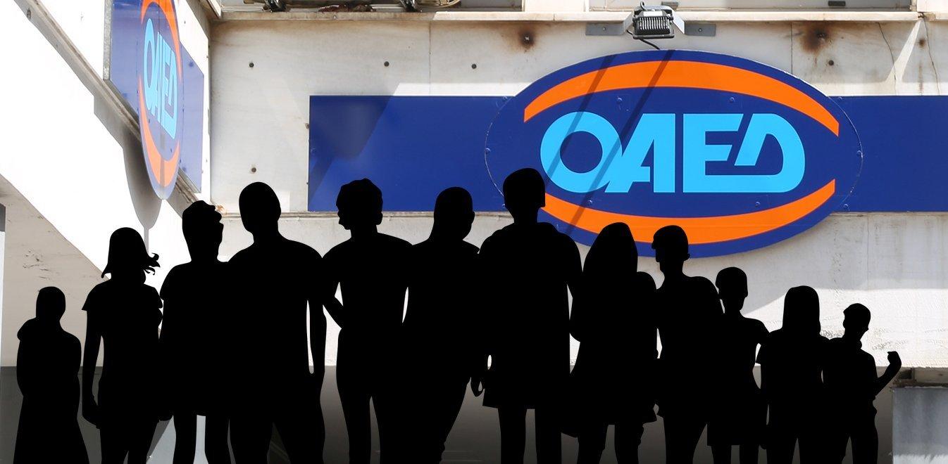 ΟΑΕΔ: Ξεκινούν σήμερα οι αιτήσεις για 7.000 θέσεις εργασίας για ανέργους